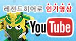 레전드히어로 삼국전 You Tube