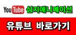 삼지 유투브