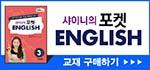 샤이니의 포켓 ENGLISH 교재 구매하기