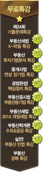 2014 EBS 공인중개사 무료특강