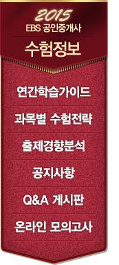 2014 EBS 공인중개사 수험정보