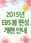 2015년 봄 편성 개편 안내