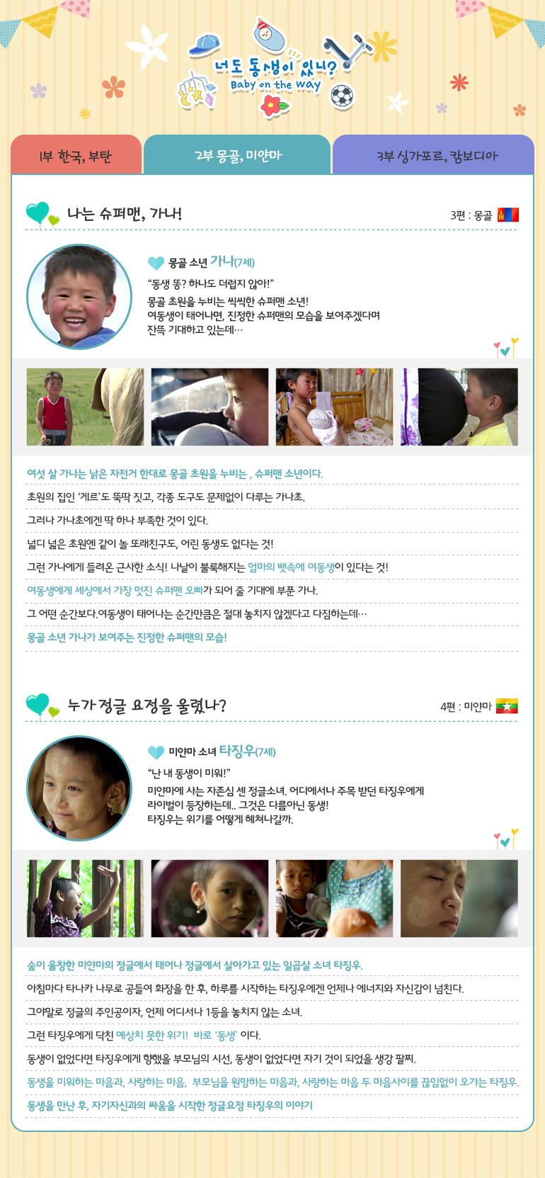 3편 몽골 : 나는 슈퍼맨, 가나! / 4편 미얀마 : 누가 정글 요정을 울렸나?