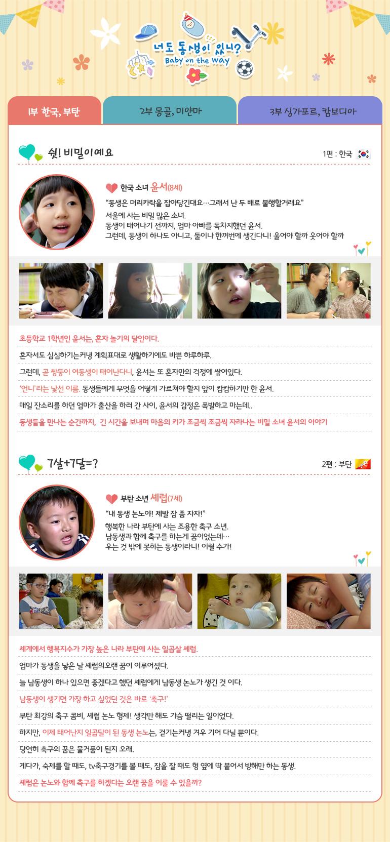 1편 한국 : 쉿! 비밀이예요 / 2편 부탄 : 7살+7달=?