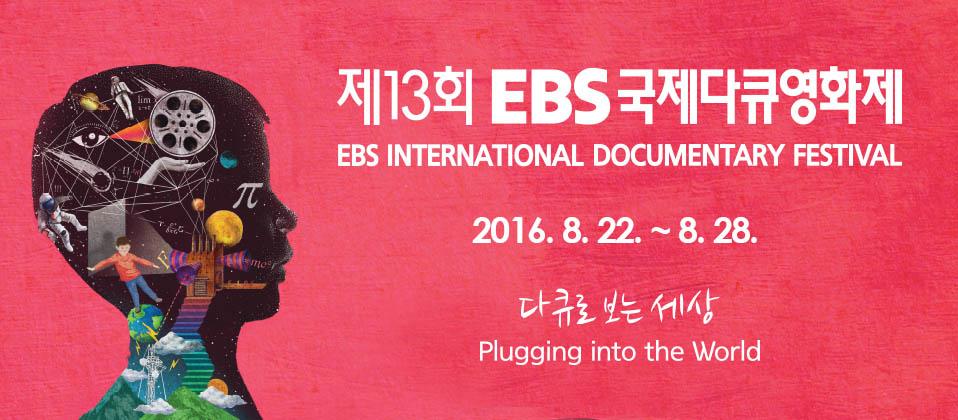 제 13회 ebs 국제다큐영화제 EIDF 2016 다큐로 보는 세상