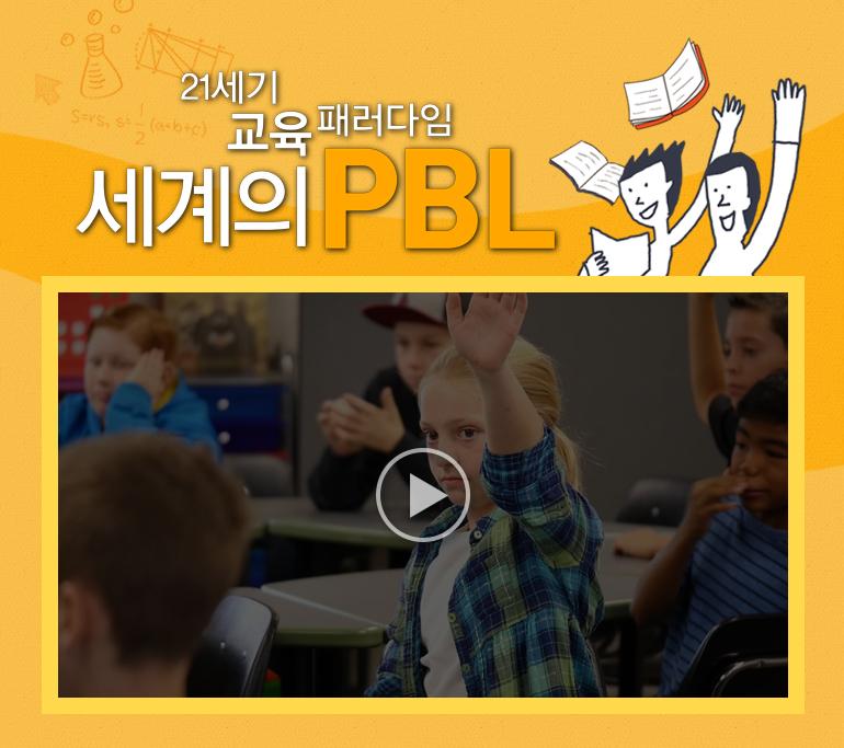 21세기 교육 패러다임 세계의 PBL