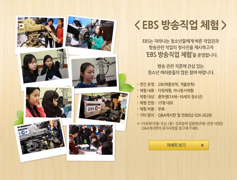 EBS 방송직업 체험