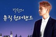 박원의 '뮤직 원더랜드