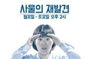 박지선의 '사물의 재발견