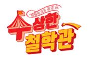 아줌마 고민 상담소-수상한 철학관