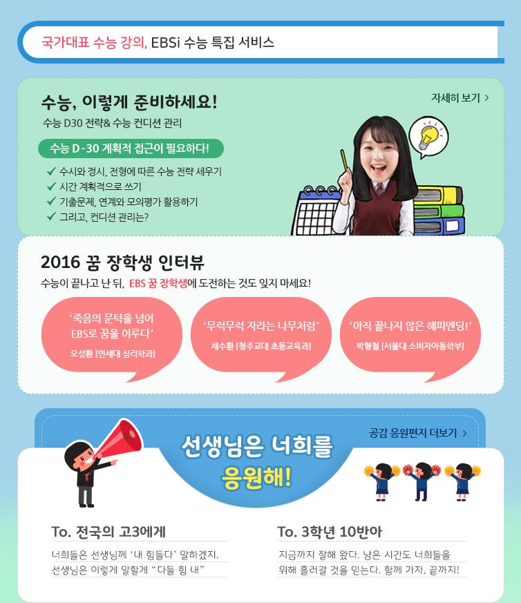 국가대표 수능 강의, EBSi 수능 특집 서비스