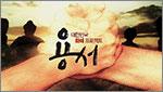 대한민국 화해 프로젝트 용서
