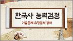 한국사 능력검정