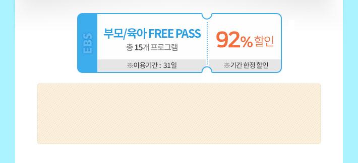 부모/육아 FREE PASS 총15개 프로그램 92%할인