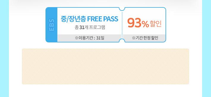 중/장년층 FREE PASS 총31개 프로그램 93%할인