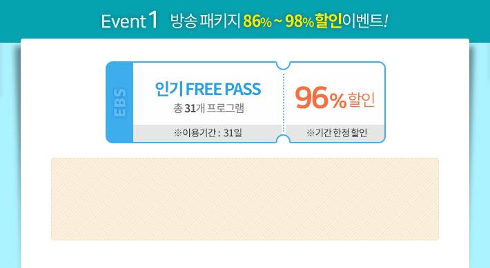 Event1 방송 패키지 86%~98%할인 이벤트!