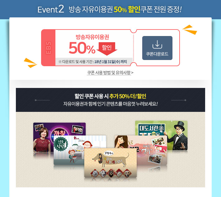 Event2 방송 자유이용권 50%할인쿠폰 전원 증정!