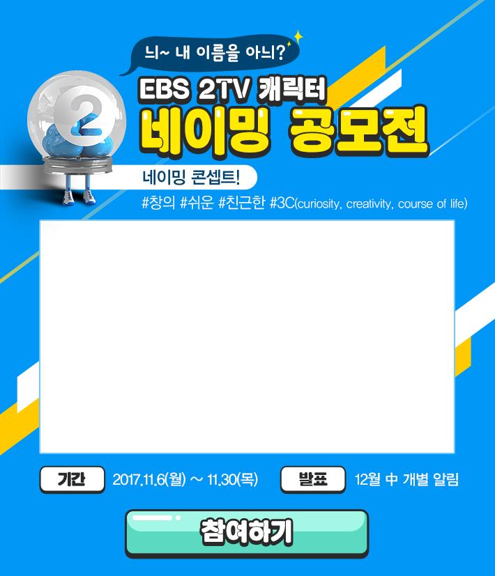 EBS 2TV 캐릭터 네이밍 공모전