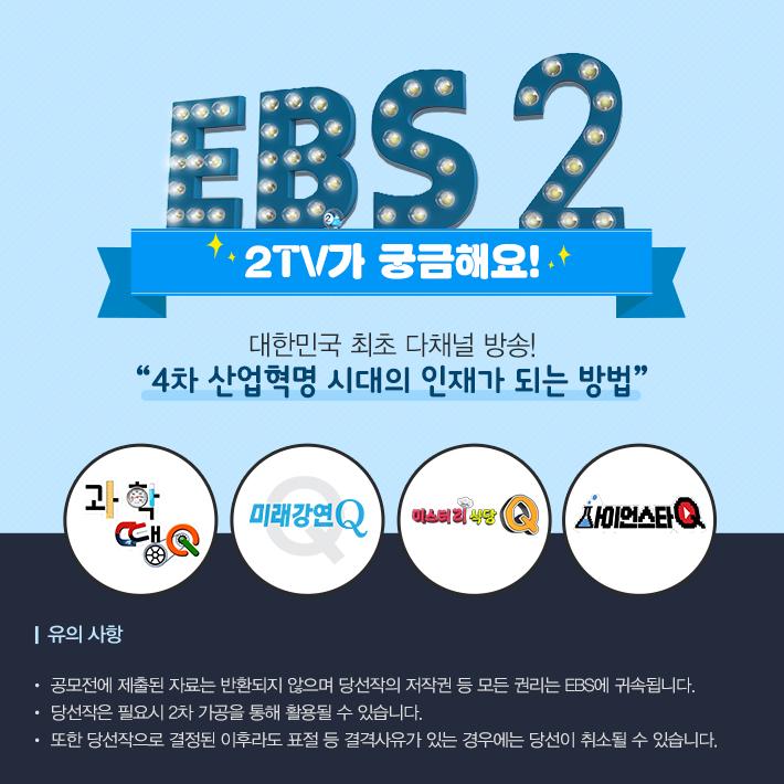 대한민국 최초 다채널 방송! 4차 산업혁명 시대의 인재가 되는 방법