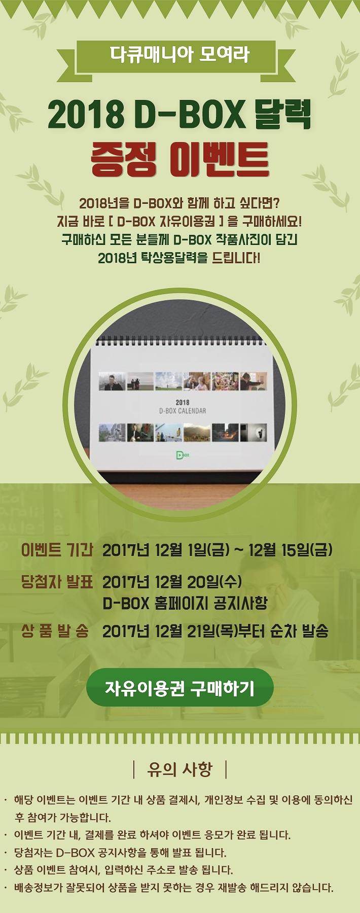 다큐매니아 모여라 2018 D-BOX달력 증정 이벤트