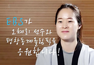 오혜리의 응원영상