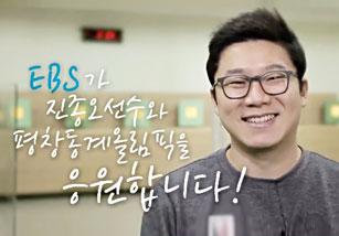 진종오의 응원영상