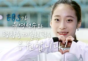 유영의 응원영상