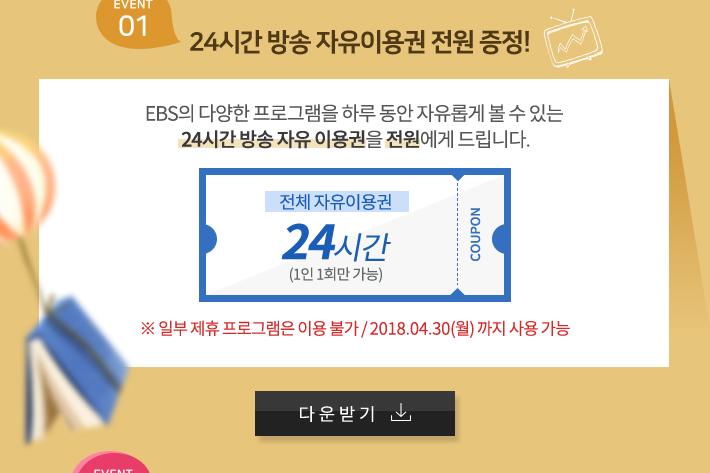 Event1 24시간 방송 자유이용권 전원 증정!
