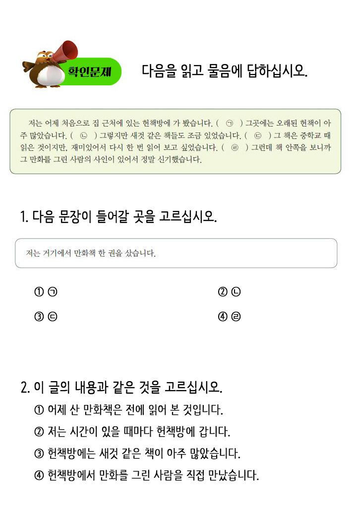 확인문제 다음을 읽고 물음에 답하십시오