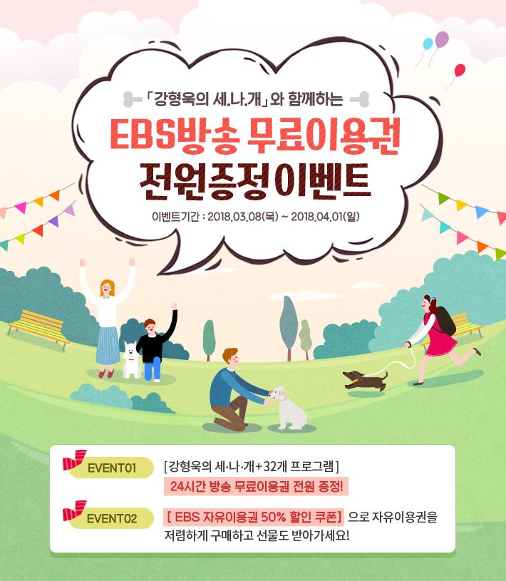 '강형욱의 세.나.개'와 함께하는 EBS방송 무료이용권 전원증정 이벤트