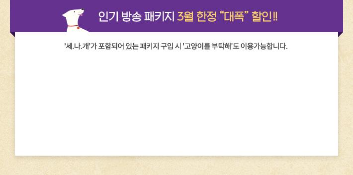 인기 방송 패키지 3월 한정 '대폭' 할인!!