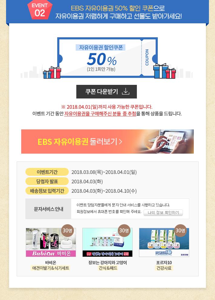 Event2 EBS 자유이용권 50% 할인 쿠폰으로 자유이용권 저렴하게 구매하고 선물도 받아가세요!