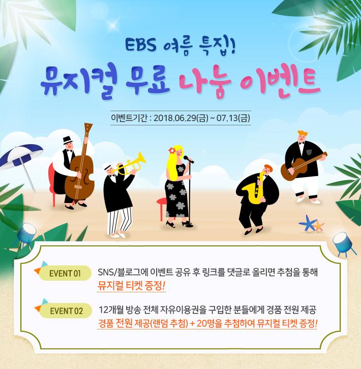 EBS여름특집! 뮤지컬 무료 나눔 이벤트