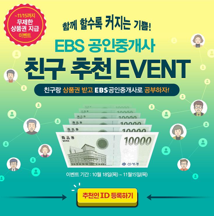 EBS 공인중개사 친구 추천 EVENT