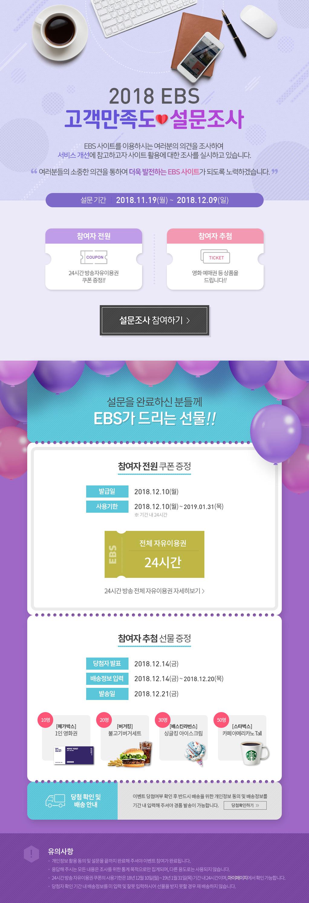2017 EBS 시청자상 투표 이벤트