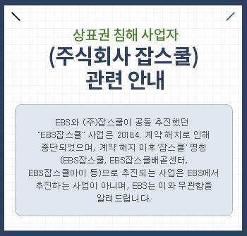 상표권 침해 사업자 주식회사 잡스쿨 관련 안내