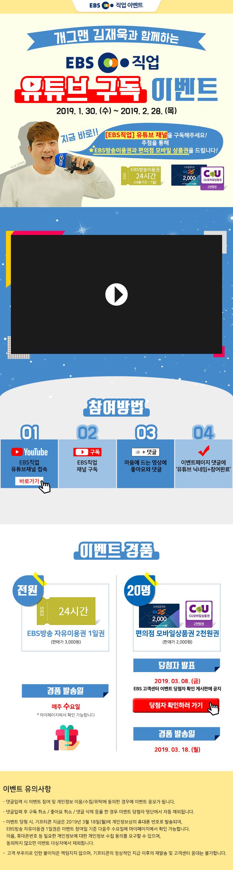 개그맨 김재욱과 함께하는 EBS직업 유튜브 구독 이벤트