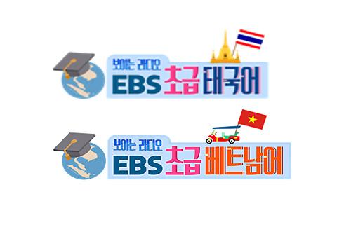 EBS 초급 동남아시아어