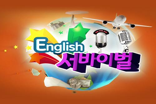 English 서바이벌