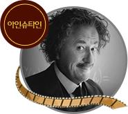 천재 물리학자 아인슈타인