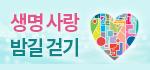 밤길걷기 캠페인