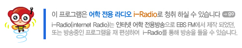 i-Radio