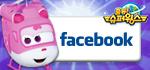슈퍼윙스 페이스북