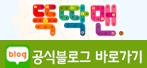 뚝딱맨 블로그 바로가기