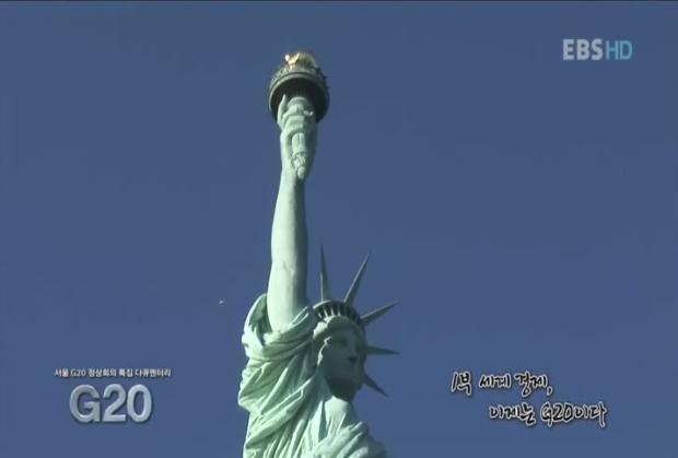 首尔G20顶峰会议专