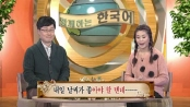 相伴左右的韩国语