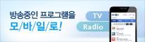 TV, Radio 방송중인 프로그램을 모바일로!