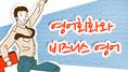 [P][나만의 패키지] 영어회화와 비즈니스영어