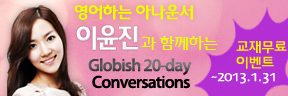 Globish 20-day Conversations 교재무료 이벤트