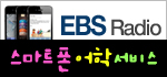 EBS Radio. 스마트폰 어학 서비스